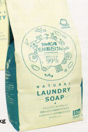 玉 石鹸 洗濯 シャボン